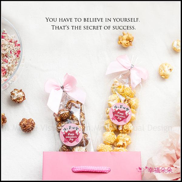 情人節禮物贈品 情人節快樂輕巧包爆米花-焦糖/巧克力2口味可選 告白送禮 爆米花 禮物精選