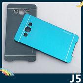 三星 Galaxy J5 金屬拉絲手機殼 PC硬殼 髮絲紋層次質感 保護套 手機套 背殼 外殼