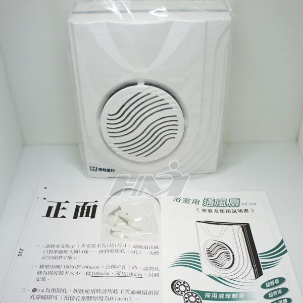《台灣製造 宅配用》香格里拉PB-108浴室通風扇/ 明排抽風機 換氣扇/ 滾珠軸承 超靜音通風扇/ 110V