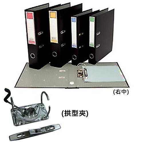 STRONG 自強牌 NO.45L 2孔西式檔案夾右中270x350x70