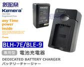 *數配樂*Kamera Panasonic DMW-BLH7E 充電器 保固1年 GM1 GM1s GM5 GF7 GF8 GF9 LX10 BLH7 BLH7E 可加購 電池