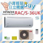 【結帳再折+24期0利率+超值禮+基本安裝】HITACHI日立RAS-36UK / RAC-36UK 分離式 定頻 冷氣 4-6坪