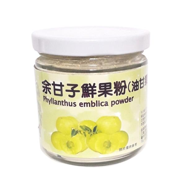 【清新自在】余甘子鮮果粉(油甘果)聖果/40g/罐(買1贈油甘果茶50g1袋)