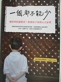 【書寶二手書T7/親子_HR1】一個都不能少-愛的零拒絕教育!教育孩子同理心之必要_沈雅琪