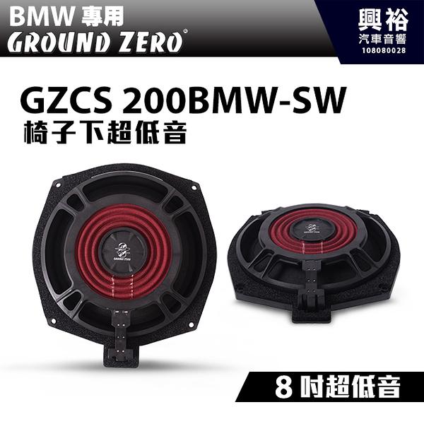 【GROUND ZERO】德國零點 GZCS 200BMW-SW BMW專用 椅下超低音喇叭