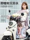 電動摩托車擋風被冬季加絨加厚冬天防寒罩擋電瓶電車防水防風衣冬 交換禮物 YXS