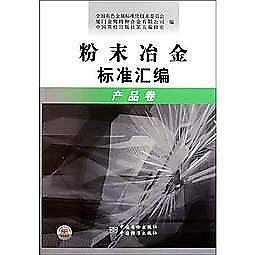 簡體書-十日到貨 R3Y【粉末冶金標準彙編 產品卷】 9787506664134 中國標準出版社 作者:全國