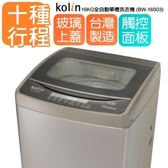 歌林16KG洗衣機BW-16S03