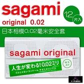 日本相模元祖 Sagami002 超激薄保險套12入【女王性感精品】情趣用品 衛生套 安全套 避孕套