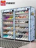 開迪牛津布鞋架大號防塵收納鞋櫃雙排大容量多層簡易組裝時尚簡約WD 小時光生活館