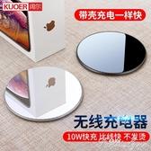 iphoneX無線充電器蘋果8plus三星s8玻璃手機小米9華為安卓通用鏡面快充專用 范思蓮恩