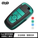 【愛瘋潮】QinD Ford 福特車鑰匙保護套(三鍵款)