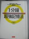 【書寶二手書T5/進修考試_CY1】1分鐘超強記憶法_石井貴士