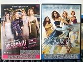 挖寶二手片-C04--正版DVD-電影【慾望城市1+2 套裝系列2部合售】-(直購價)