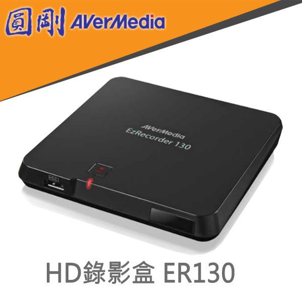 【免運費】AVerMedia 圓剛 ER130 HD錄影盒