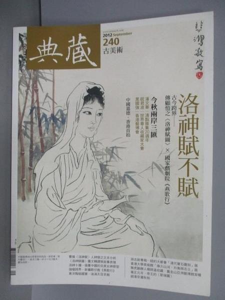 【書寶二手書T1/雜誌期刊_PEP】典藏古美術_240期_洛神賦不賦