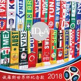 2018年俄羅斯世界盃足球賽紀念版 國家隊 圍巾 145*18cm 世足賽 世界盃運動加油助威吶喊 超拉風