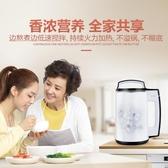 (台灣110V專用)1.5L豆漿機免濾xw【快速出貨】