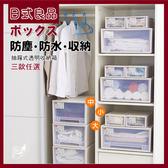 【日式良品】抽屜式防水防塵透明收納箱 (大+中+小)