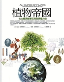 (二手書)植物帝國:七大經濟綠寶石與世界權力史