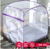 蚊帳免安裝蒙古包1.8m床雙人家用方頂拉鏈1.5米三開門1.2學生宿舍