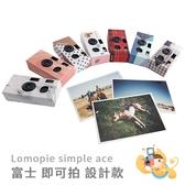 富士 一次性 即可拍 樂魔派設計紙盒款 膠捲 底片 相機 禮物 Simple Ace Quicksnap 大理石 拉花 聖誕禮物