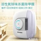 衛生間除臭器凈美仕空氣凈化器煙廁所寵物除味甲醛臭氧消毒機家用【果果新品】