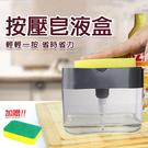 按壓皂液盒-廚房按壓出液盒 廚房神器 洗潔精液盒 按壓瓶 自動加液 海綿擦皂液【AN SHOP】