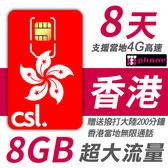 【TPHONE上網專家】香港8天 8GB超大流量4G高速上網 當地無限通話 贈送撥打大陸200分鐘
