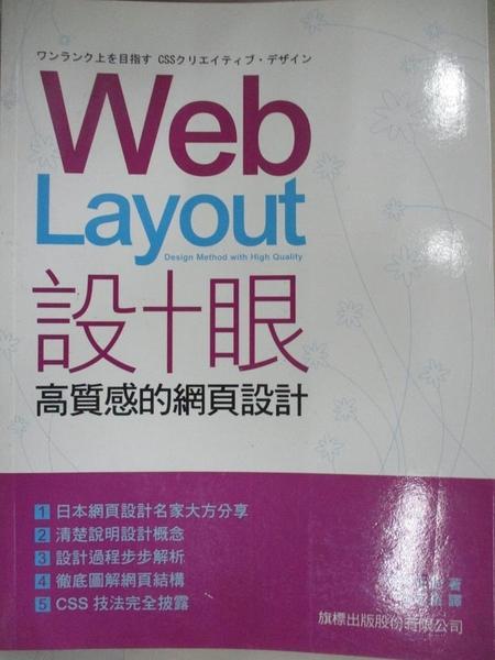 【書寶二手書T1/網路_EV5】Web Layout 設計眼-高品質的網頁設計_張志裕, 河內正紀