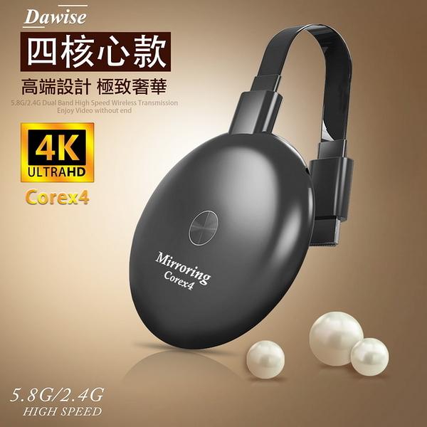 【第10代四核心4K款】圓形Mirroring Corex4雙頻5G全自動無線影音鏡像器(送4大好禮)