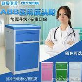 醫院用床頭櫃 醫院用床頭櫃 病房abs床頭櫃 病床床邊櫃igo 美芭