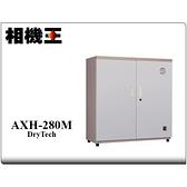 收藏家 AXH-280M 超高承載大型電子防潮櫃 防潮箱〔276公升〕公司貨 免運