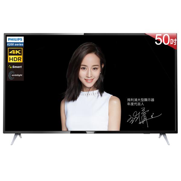 免運費 Philips飛利浦 50型/50吋 4K聯網液晶 情境光源 電視/顯示器+視訊盒 50PUH6233