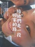 【書寶二手書T6/社會_QJR】陪他們走一段回家的路_朱永祥