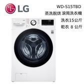 【結帳再折+分期0利率】LG 樂金 洗衣15公斤 乾衣8公斤 WiFi 滾筒洗衣機 蒸洗脫烘 冰磁白 WD-S15TBD