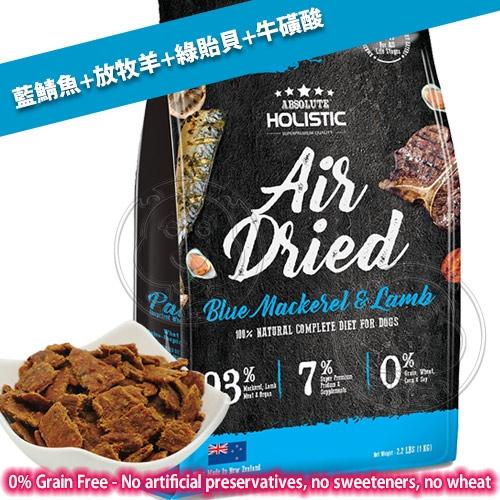 【培菓平價寵物網】ABSOLUTE HOLISIC超越巔峰》鮮食肉片飼料狗糧-1kg