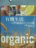 【書寶二手書T3/養生_QFV】有機生活-自然健康的七大法則_Lynda Brown