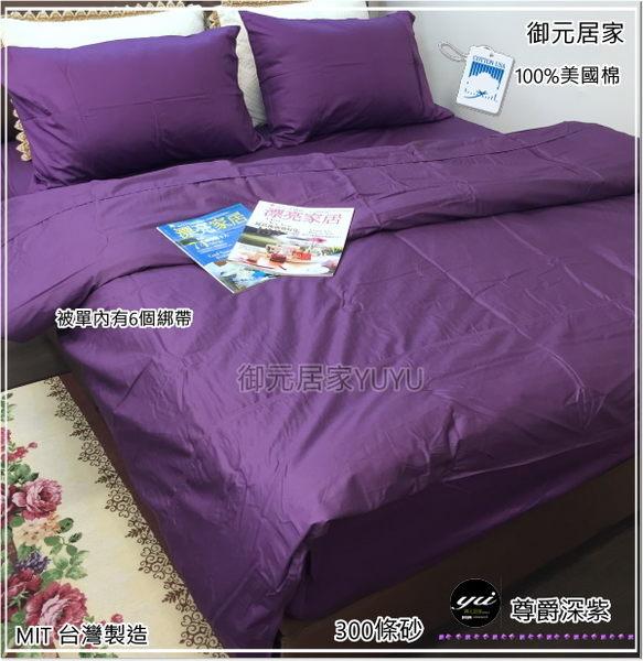 高級美國棉˙【薄被套+薄床包組】5*6.2尺(雙人)素色混搭魅力『尊爵深紫』/MIT【御元居家】