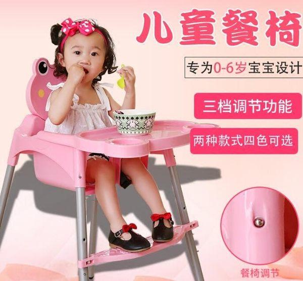 寶寶餐椅兒童餐椅多功能可折疊便攜式嬰兒椅子吃飯餐桌椅小孩飯桌