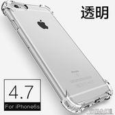 蘋果系列 手機殼 iPhone6 Plus 6s蘋果 7plus 硅膠套 8p 氣囊 超薄 防摔Xs Max全包7p潮男 女款XR透明 -YSDJ156