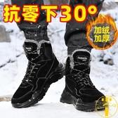 雪地靴男鞋冬季保暖加絨加厚大棉鞋高幫馬丁棉靴【雲木雜貨】