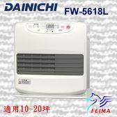 日本原裝 DAINICHI FW-5618L 煤油暖爐電暖器 媲美 FW-57LET (送油槍)--現貨供應