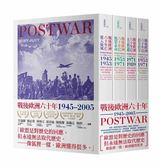 戰後歐洲六十年(全四卷):1945~2005
