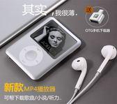 mp3 mp4播放器有屏迷你隨身聽運動跑步外放外響mp3無損錄音筆 交換禮物
