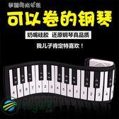 電子琴 手卷鋼琴移動便攜式初學入門成人簡易家用37鍵電子琴兒童鋼琴鍵盤YXS 夢露時尚女裝