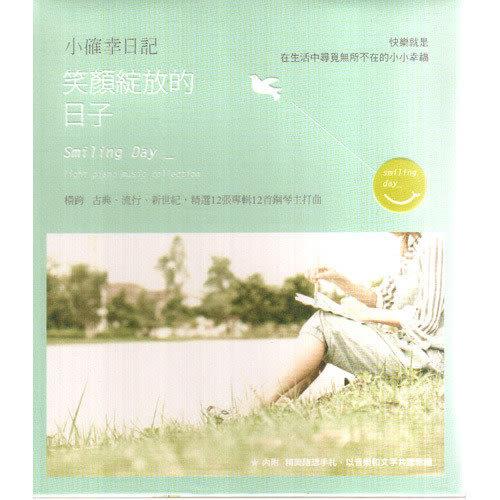 小確幸日記 笑顏綻放的日子 CD(購潮8)