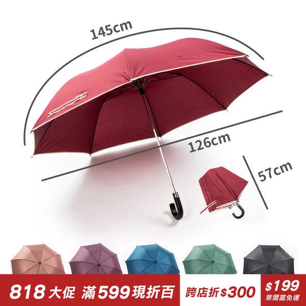 58吋自動傘四人用彎把雨傘自動傘