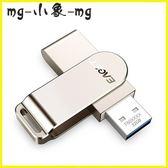MG 隨身碟-隨身碟g高速USB.金屬隨身碟