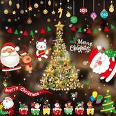 聖誕節裝飾用品靜電貼聖誕樹場景布置靜電貼商場店鋪櫥窗貼紙裝飾 享購